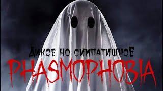 ЖУТКО ИНТЕРЕСНО   Обзор игр - Первый взгляд - Phasmophobia