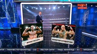 Мачида, Шлеменко, Гассиев - обзор ММА и бокса на Матч ТВ