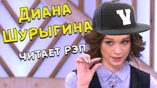 Диана Шурыгина ЧИТАЕТ РЭП - На донышке