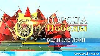 Первый канал продолжает рассказывать о городах воинской славы. Сегодня – Великие Луки.