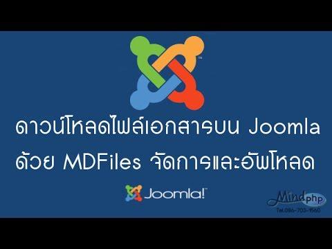 ระบบดาวน์โหลด ไฟล์ เอกสารบนหน้าเว็บ Joomla ด้วย MDfiles จัดการเอกสาร อัพโหลดไฟล์ thumbnail
