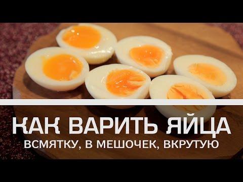 Как варить яйца: всмятку, в мешочек, вкрутую [Мужская кулинария]