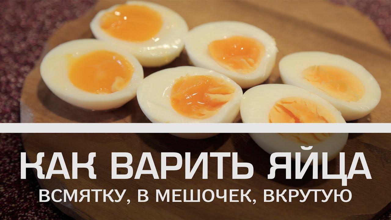 сколько варить яйцо всмятку вкрутую в мешочек сколько