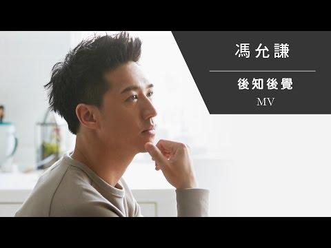 馮允謙 Jay Fung《後知後覺》[Official MV]
