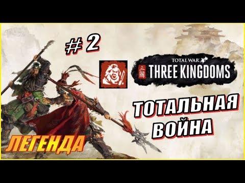 Тотал Вар Троецарствие. Прохождение на ачивку Тотальная война на Легенде # 2