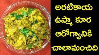 Video Aratikaaya upma koora | How to make raw banana curry in telugu | Aratikaya special recipes download MP3, 3GP, MP4, WEBM, AVI, FLV Juni 2018