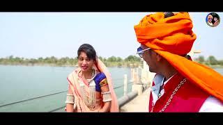 Download वो तारा पायमा पिजनीया छम छम चाले !! singer Mangilal alawe !! आदिवासी विडीयो !! Aadiwasi Video