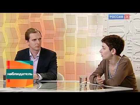 Наблюдатель. Дмитрий Глуховский, Анна Старобинец и Илья Панкратов. Эфир от 15.01.2014