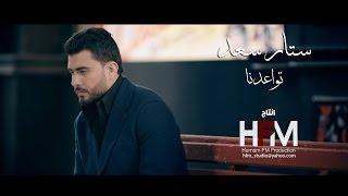 ستار سعد - تواعدنا ( فيديو كليب حصري ) | 4K Video 2017