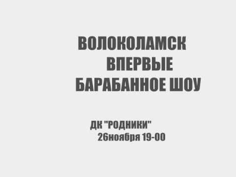 """""""БАРАБАННОЕ ШОУ""""  ВОЛОКОЛАМСК  ДК """"РОДНИКИ"""" 26 ноября 19-00"""