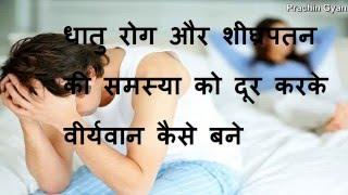 धातु रोग मर्दाना ताकत, शीघ्रपतन का फ्री इलाज करके वीर्यवान बने| Dhatu Rog or Mardana Kamjori ka Ilaj