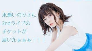 水瀬いのりさんの2ndライブチケットが届いたぁぁぁ!!!【べじ】