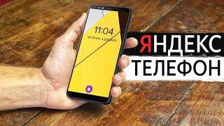 Xiaomi и Honor пришла ХАНА Стоит ли покупать Яндекс Телефон