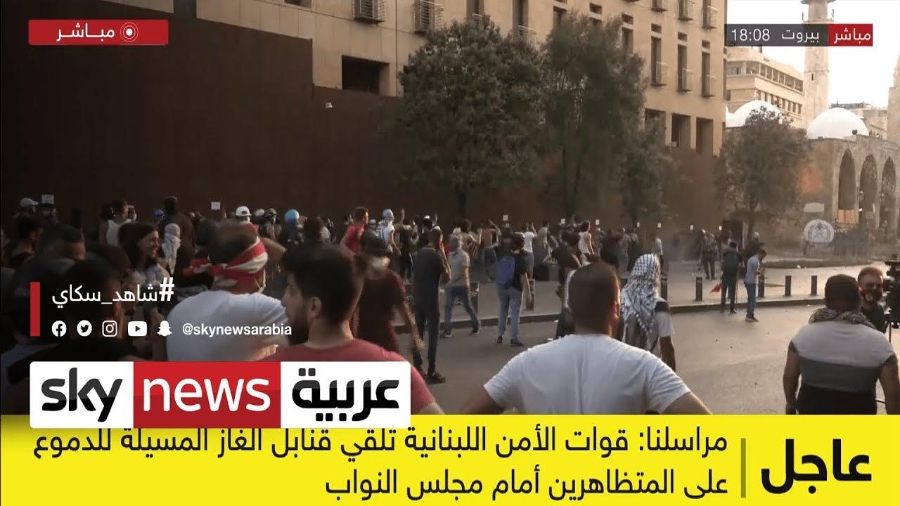 تظاهرات في لبنان في ذكرى مرفأ بيروت