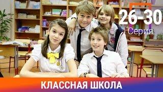 Классная Школа. 26-30 Серии. Сериал. Комедия. Амедиа