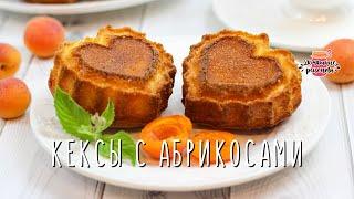 🍑 ВОЗДУШНЫЕ кексы с абрикосами! Очень удачный и вкусный рецепт!