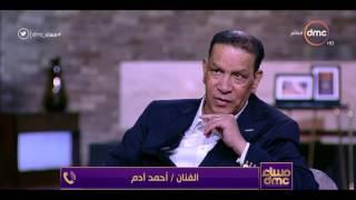 مساء dmc - الفنان أحمد آدم يروي موقف مع الفنان محمد شرف