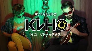 КИНО - Кукушка на укулеле Виктор Цой кавер Видеоурок