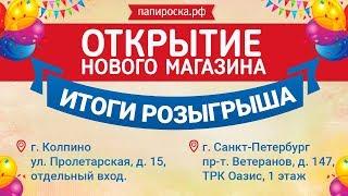Итоги розыгрыша призов в магазинах в Колпино и Санкт-Петербурге