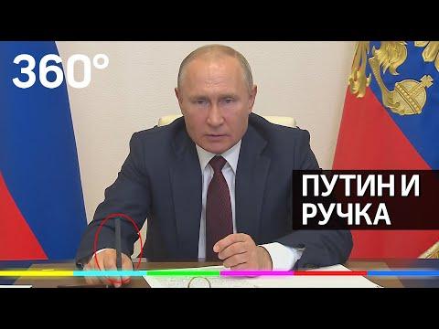 Путин бросил ручку. Президент в гневе?