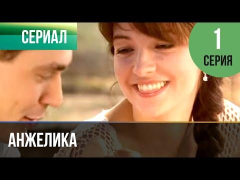 Анжелика сериал 2010 смотреть онлайн все серии бесплатно