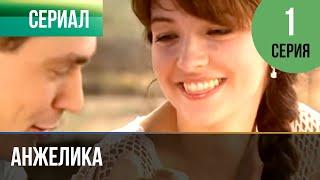 ▶️ Анжелика 1 серия | Сериал / 2010 / Мелодрама