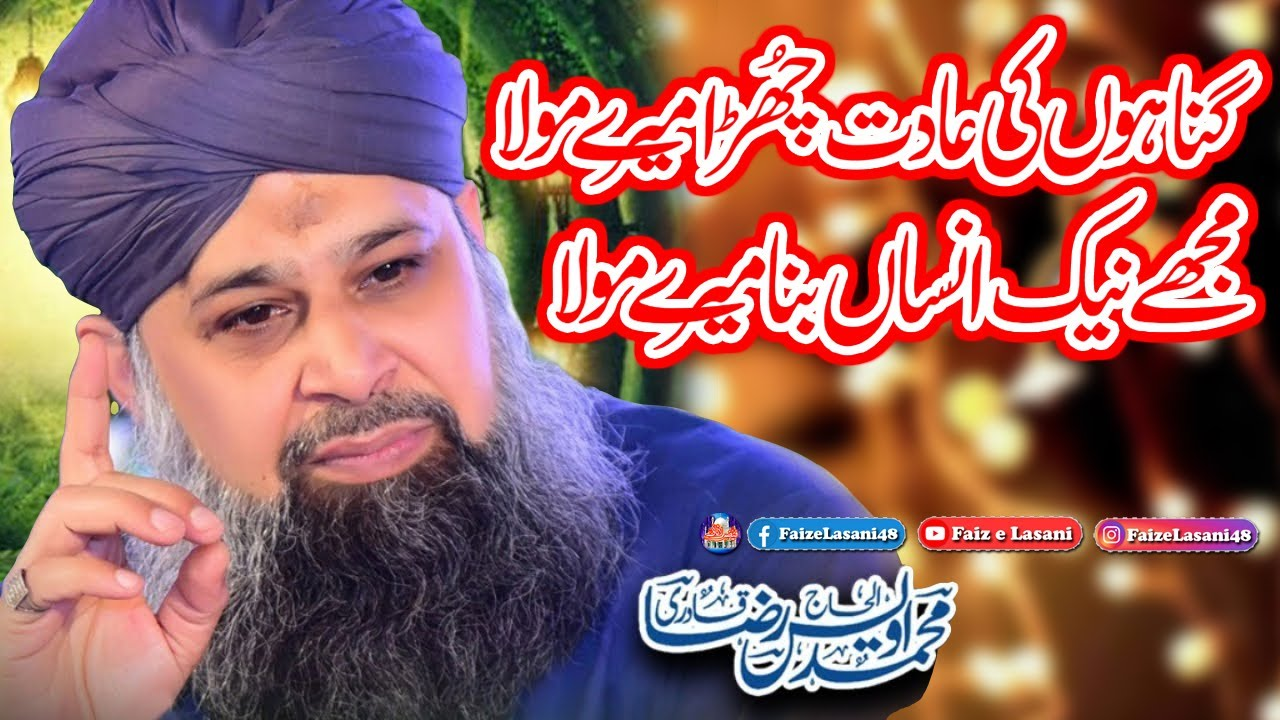 Download Owais Raza Qadri Naats Very Emotional Gunaho Ki Aadat Chura Mere Maula | Lyrics | Faiz e Lasani