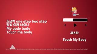 Playlist 624 씨스타 Touch My Body - Lyrics (only HAN)