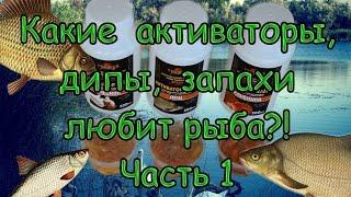 видео Анис масло для рыбалки