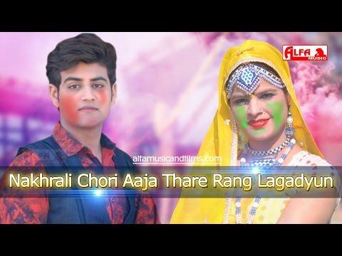 Fagan Marwadi Song | Nakhrali Chori Aaja Thare Rang Lagadyun | DJ Mix | Fagan 2017 | Alfa Music