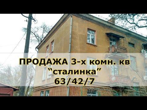 Купить 3-х комнатную квартиру в Кальмиуском районе Мариуполя. Продажа квартир в Ильичевском районе