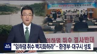 """[대구MBC뉴스] """"임하댐 취수 백지화하라""""..환경부에 의혹"""