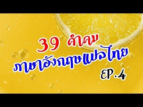 (EP.4) 39 คำคมภาษาอังกฤษสั้น ๆ ความหมายดี ๆ สร้างแรงบันดาใจให้กับชีวิต (English quotes about life)