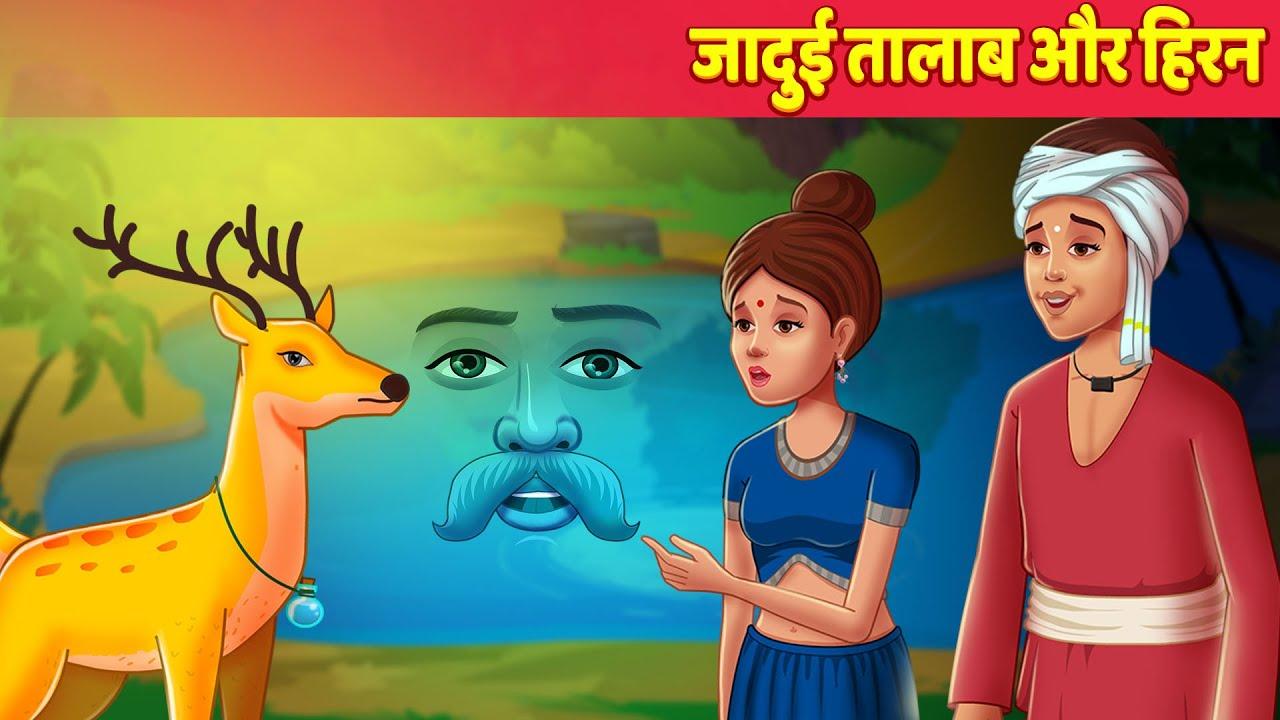 जादुई तालाब और हिरन Hindi Kahani | Moral Story | Jadui Kahani & Hindi Fairy Tales