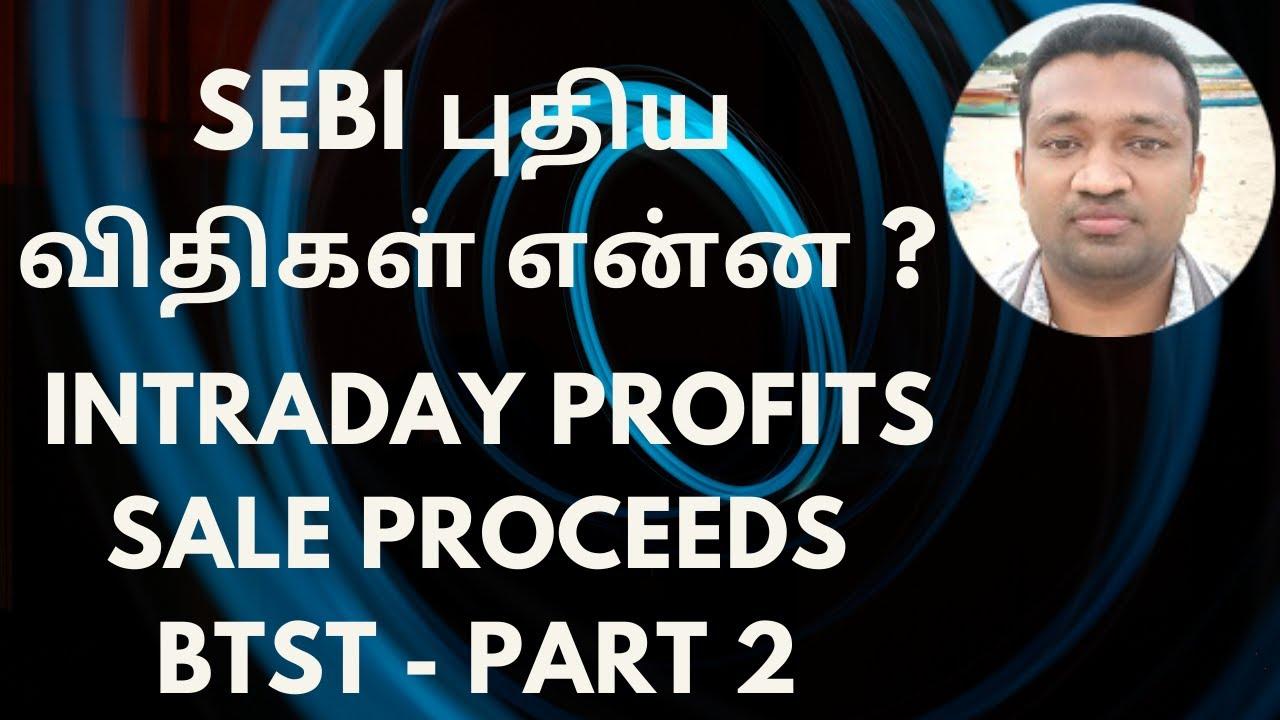 SEBI புதிய விதிகள் என்ன - sale proceeds - BTST - Intrday Profits