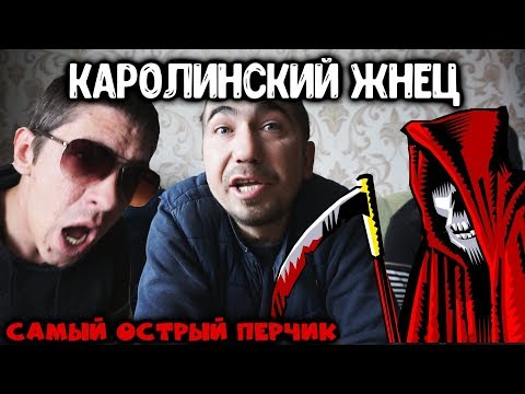 СЪЕЛИ ПЕРЕЦ КАРОЛИНСКИЙ ЖНЕЦ | EATEN CAROLINA REAPER PEPPER