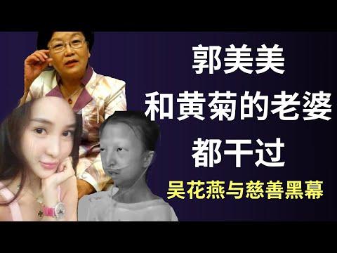 章天亮:吴花燕背后的慈善黑幕;黄菊的老婆余慧文 郭美美也干过这事