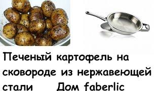 Печеный картофель. Готовим на сковороде Дом faberlic