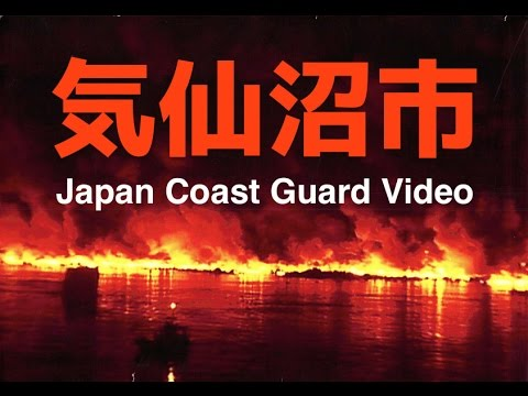 Tsunami Kesennuma 気仙沼市 Japan Coast Guard Video 2011年3月11日 — Remastered