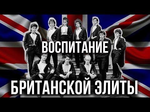 Всë, что нужно знать о британской элите (О. Яновский, А. Фурсов)