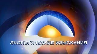 Экологические изыскания - Группа Компаний «Промтерра»(, 2015-06-13T19:44:56.000Z)