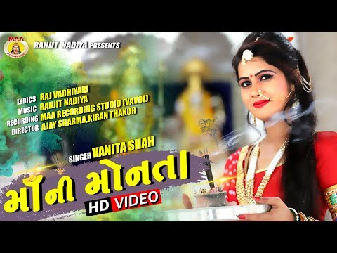 VANITA SHAH || Maa Ni Monta ||   GUJRATI BHAKTI  HD VIDEO SONG 2018 ||