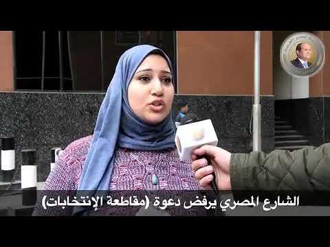الشارع المصرى يرفض دعوة مقاطعة الانتخابات