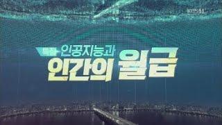 [시사기획 창] 인공지능과 인간의 월급 / KBS뉴스(…
