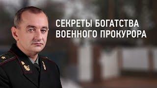 Секреты богатства военного прокурора Матиоса