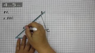 Упражнение 81. Математика 5 класс Виленкин Н.Я.