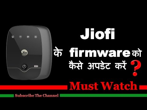 Jiofi के firmware को कैसे अपडेट करें !! Jiofi ke firmware ko kaise update  karein