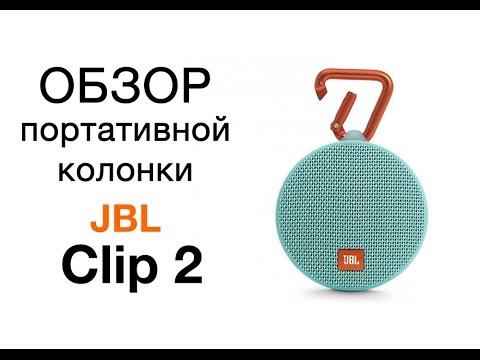 Обзор акустической системы JBL Xtreme - YouTube