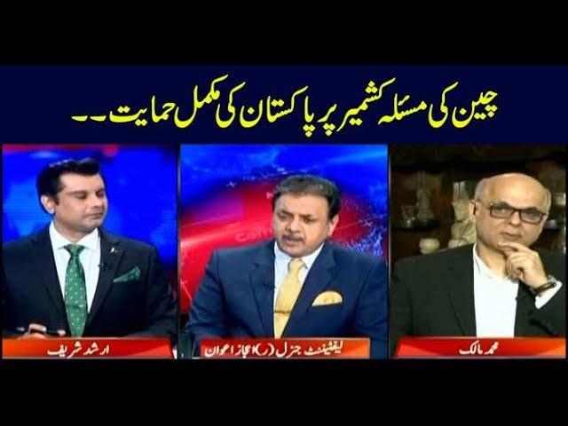 Power Play   Arshad Sharif    ARYNews   15 August 2019