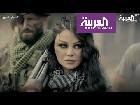 صباح العربية : إلعب مع هيفاء وهبي  - نشر قبل 3 ساعة